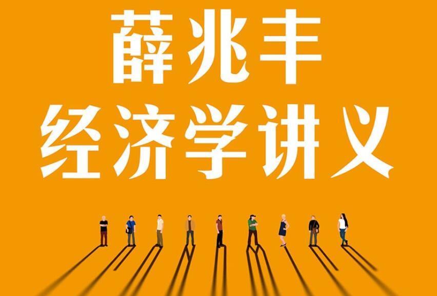 《薛兆丰经济学讲义》读书笔记好句摘抄