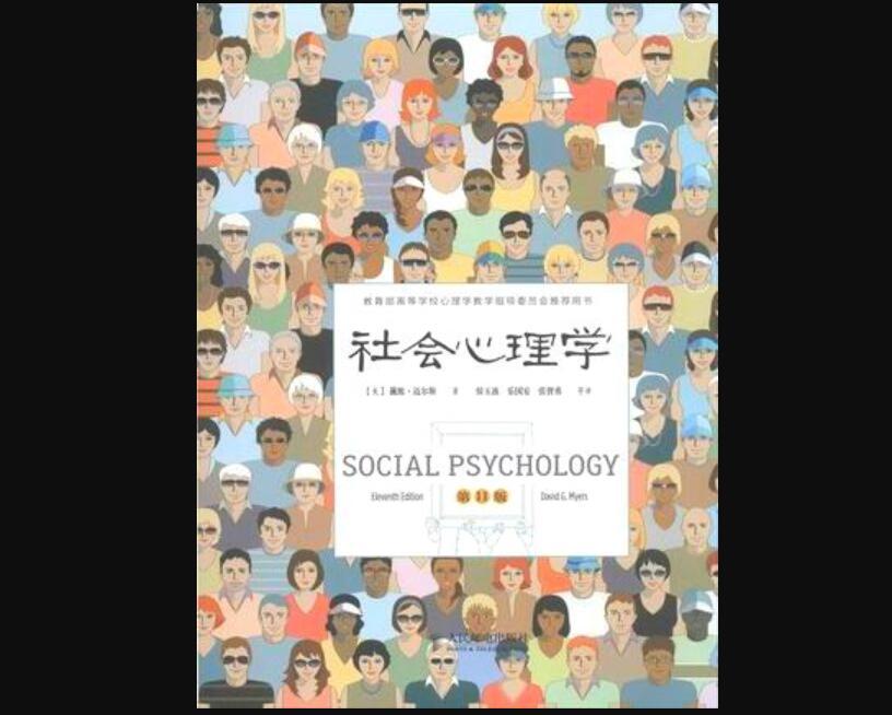 《社会心理学》读书笔记好句摘抄