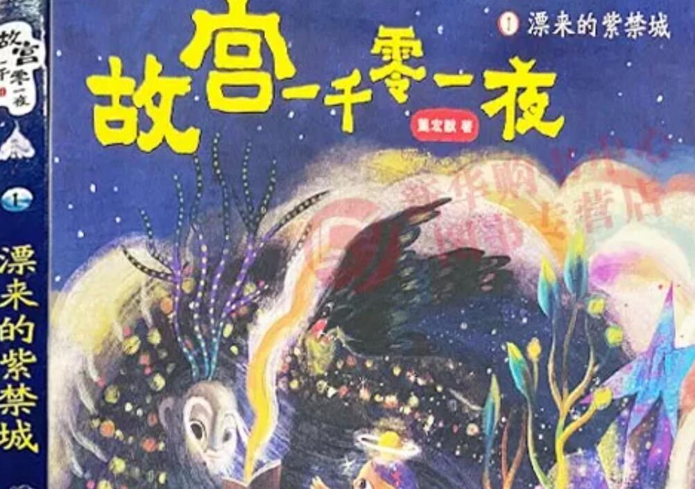 《故宫一千零一夜·飘来的紫禁城》.jpg