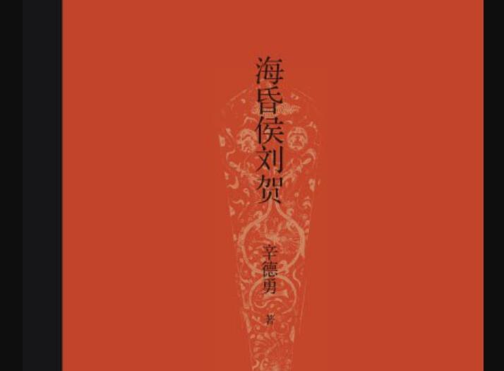 《海昏侯刘贺》.jpg