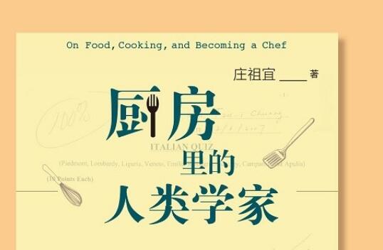 《厨房里的人类学家》.jpg