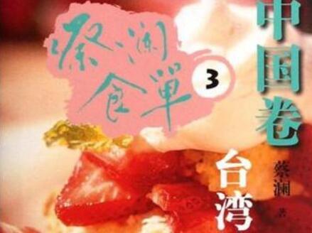 《蔡澜食单中国卷3》.jpg