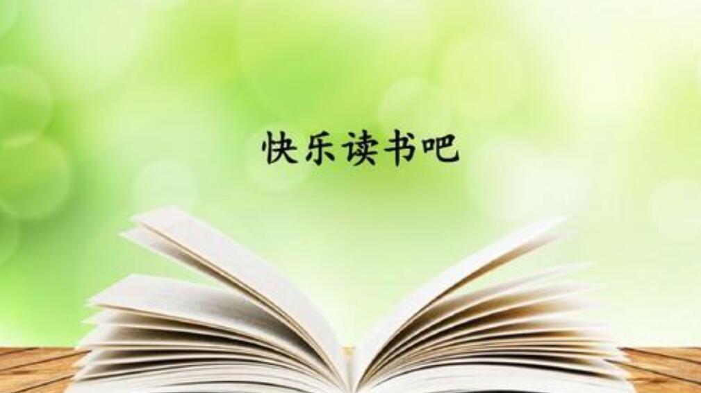 读书.jpg
