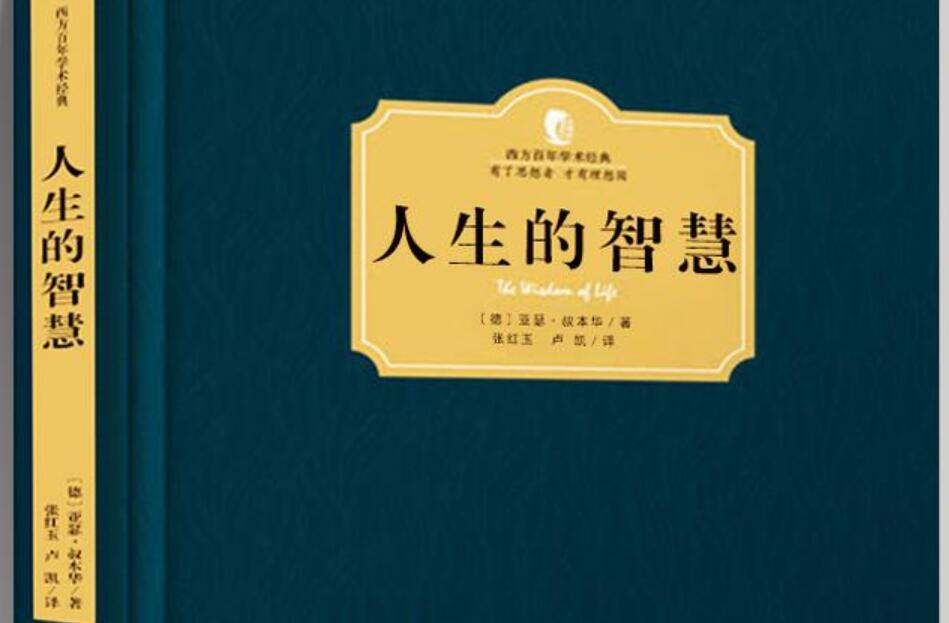 《人生的智慧》书籍.jpg