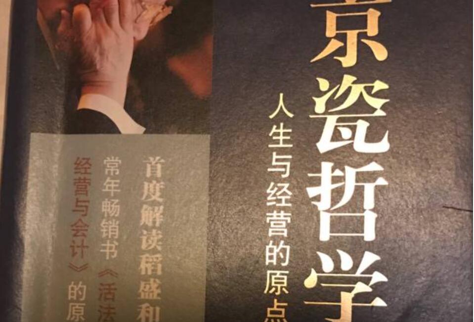《京瓷哲学》书籍.jpg