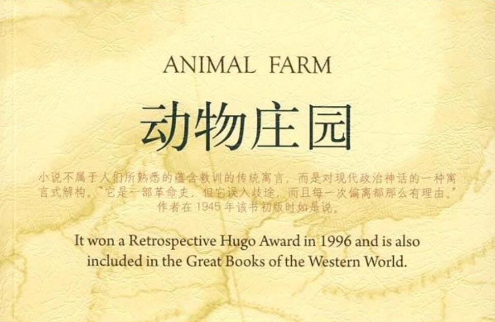 《动物庄园》书籍.jpg