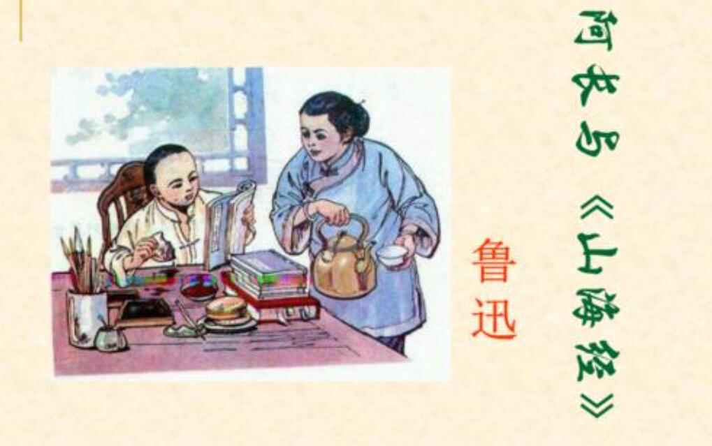 《阿长与山海经》书籍.jpg