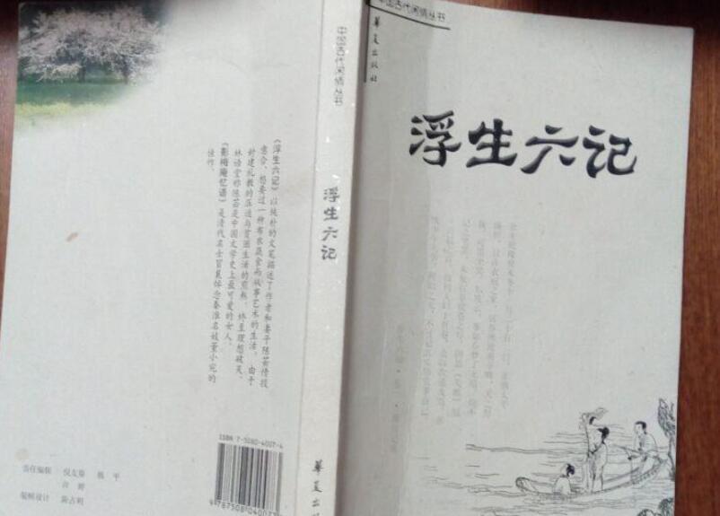 《浮生六记》书籍.jpg