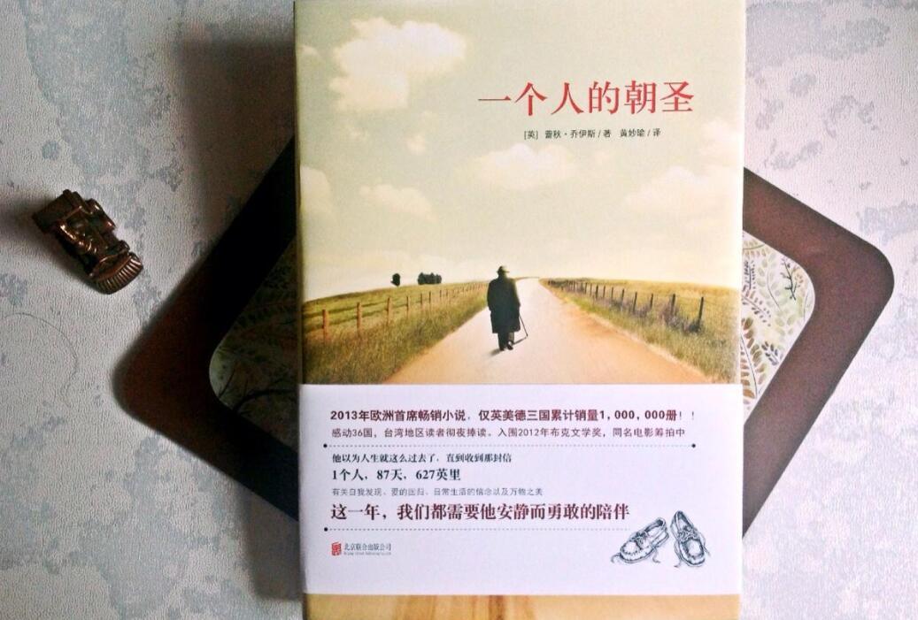 《一个人的朝圣》书籍.jpg