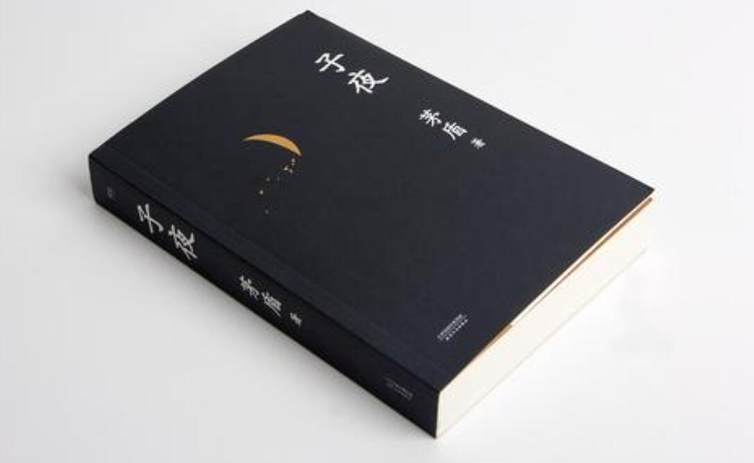 《子夜》书籍.jpg