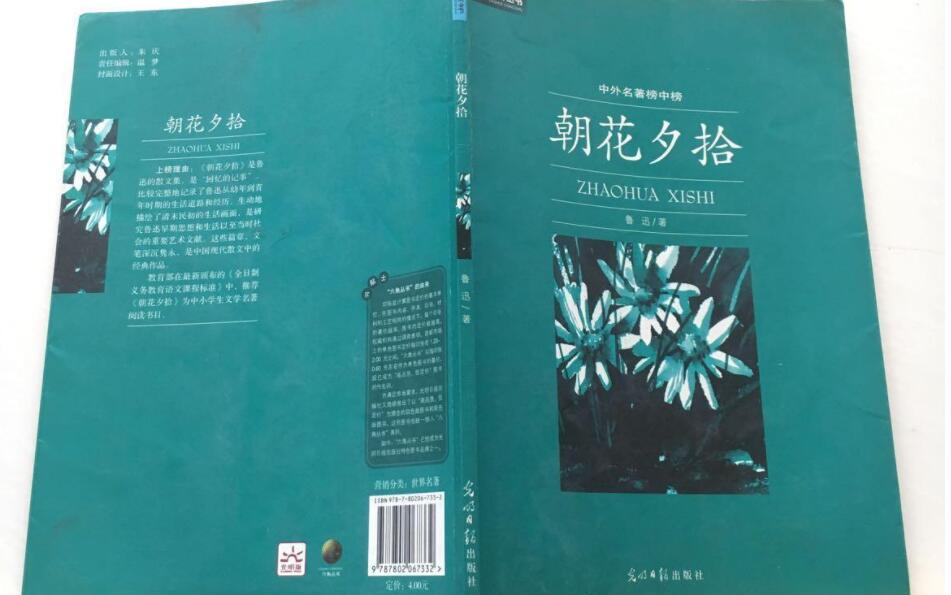 《范爱农》书籍.jpg