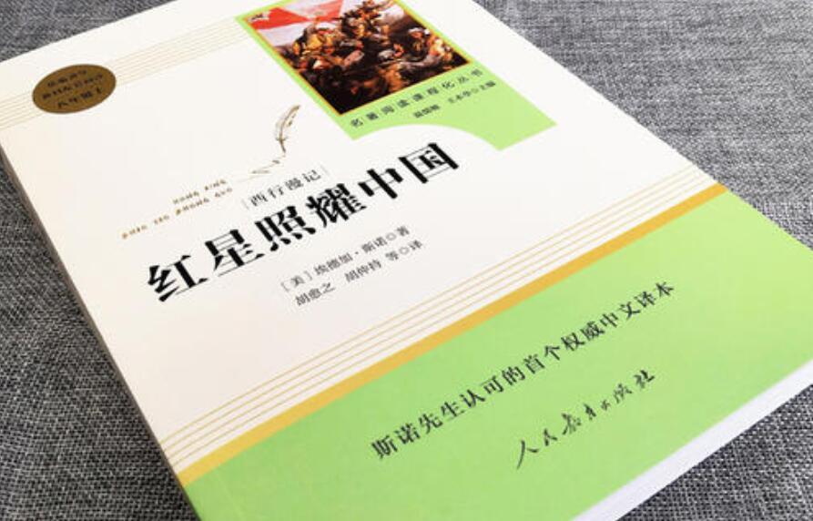 《红星照耀中国》书籍.jpg