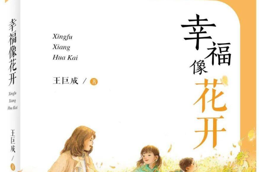 《幸福像花开》书籍.jpg