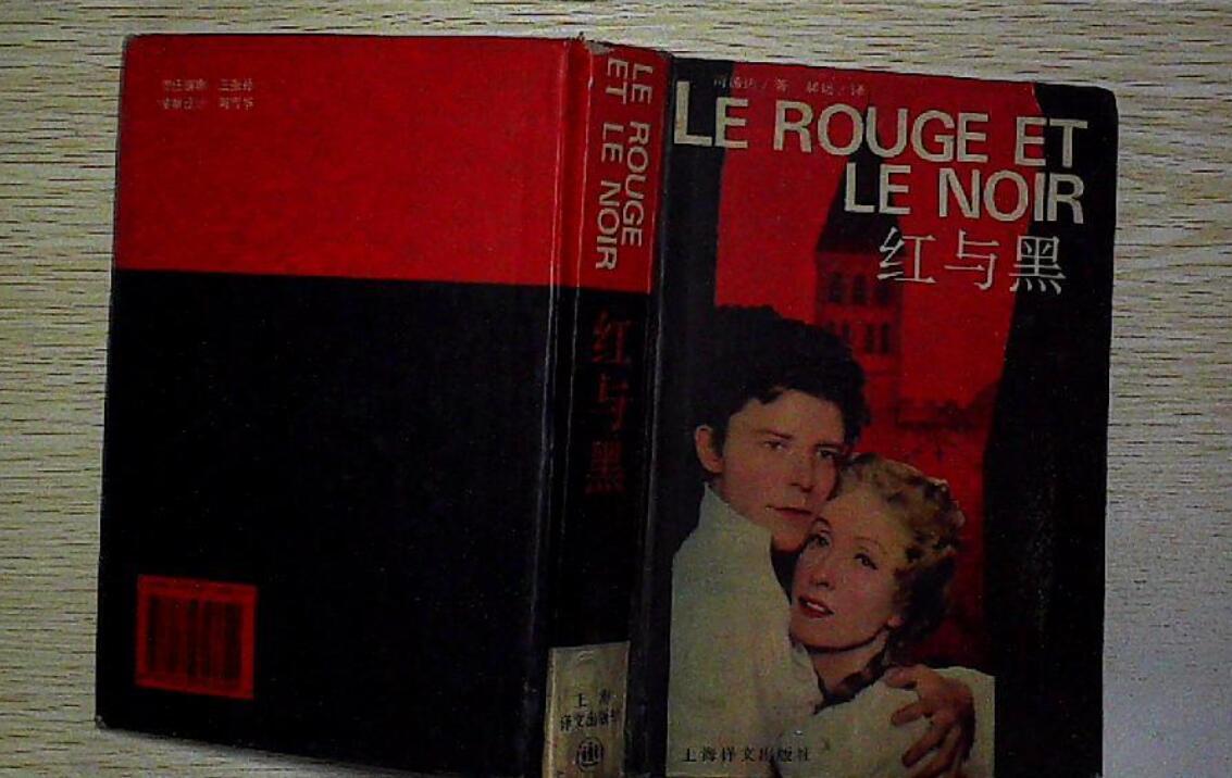 《红与黑》书籍.jpg