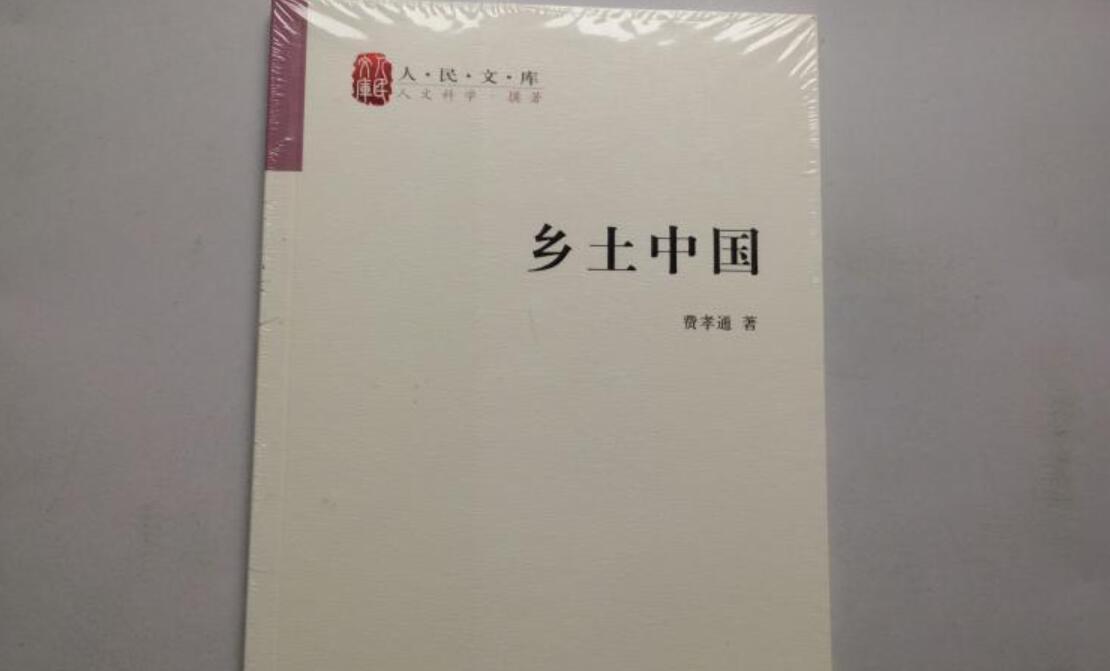 《乡土中国》书籍.jpg