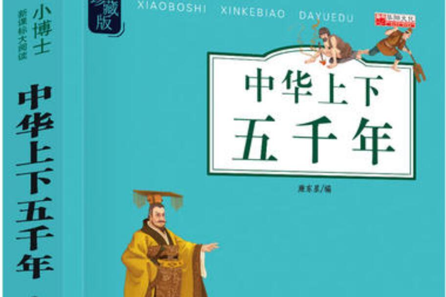 《中华上下五千年》书籍.jpg