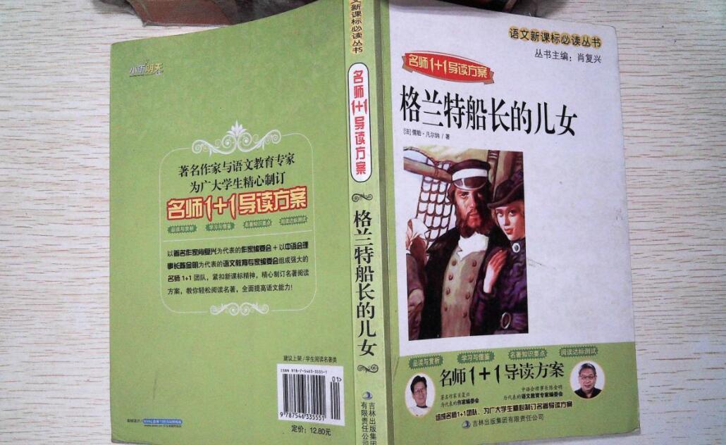 《格兰特船长的儿女》书籍.jpg