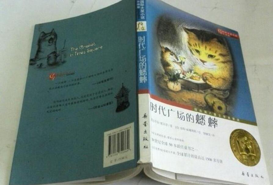 《时代广场的蟋蟀》书籍.jpg