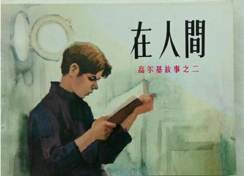 《在人间》书籍.jpg