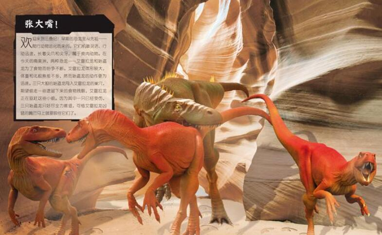 恐龙大战.jpg