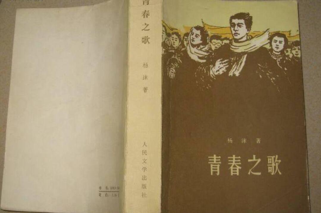 《青春之歌》书籍.jpg