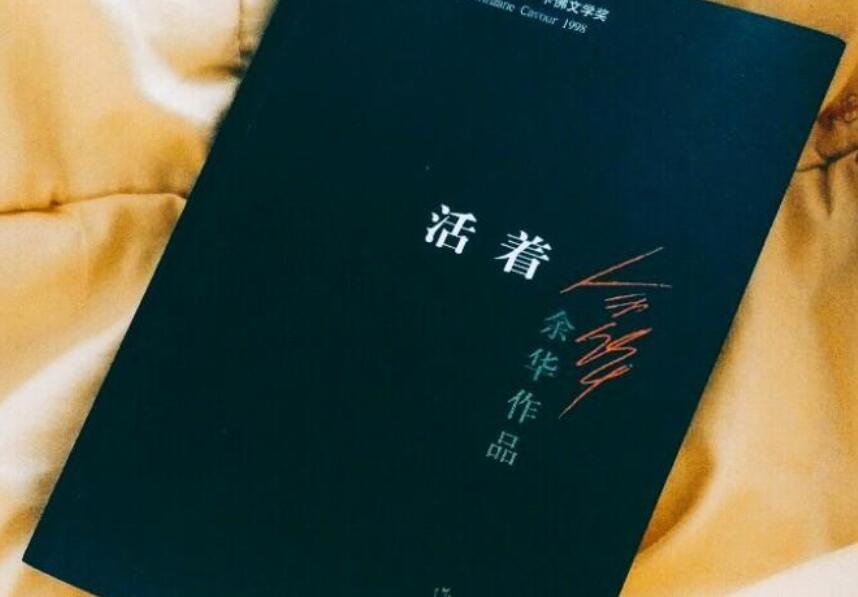 《活着》书籍.jpg