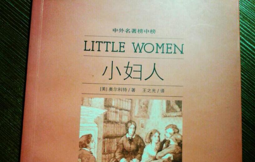 《小妇人》书籍.jpg