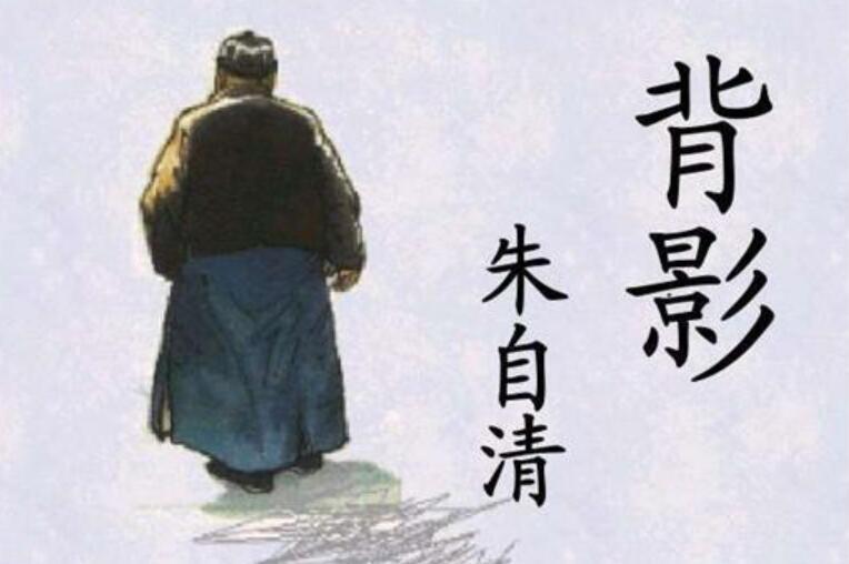 朱自清的散文《背影》.jpg