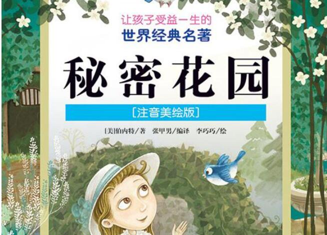 《秘密花园》书籍.jpg