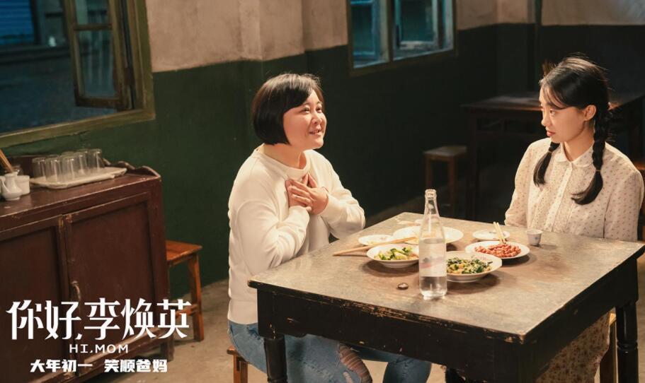《你好,李焕英》剧照.jpg